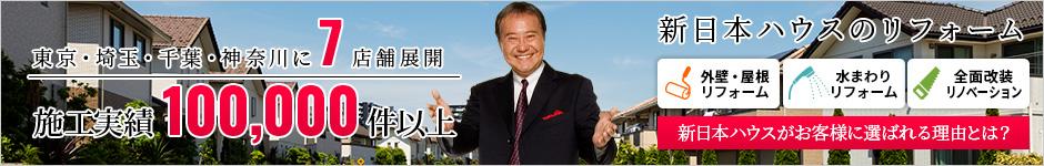 新日本ハウスが選ばれる理由とは?