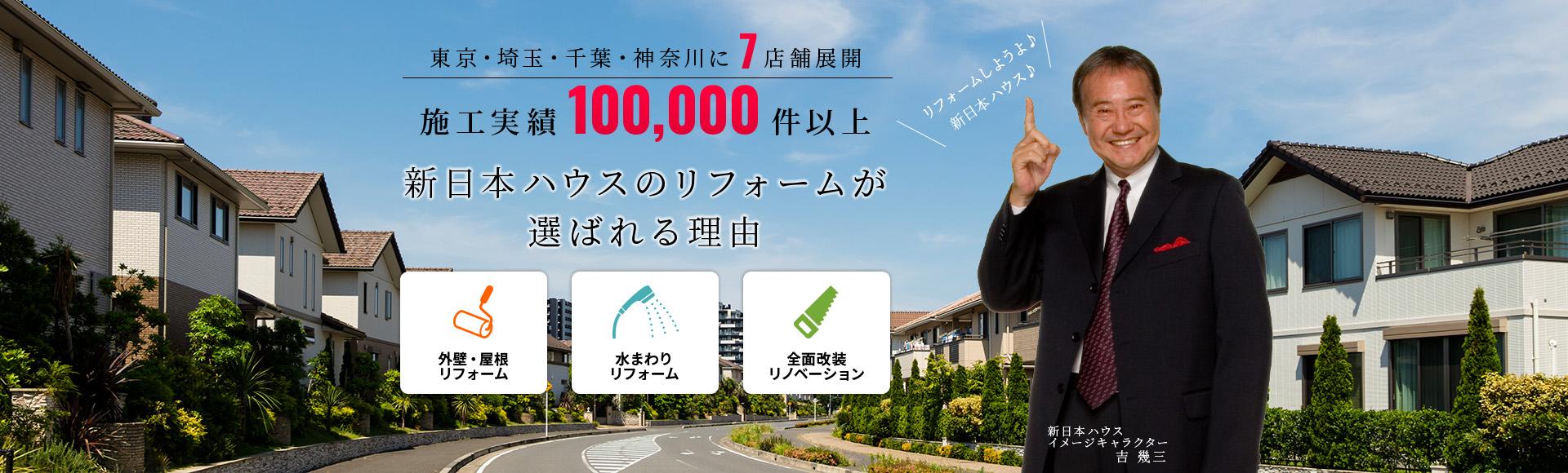 東京・埼玉・千葉・神奈川に10店舗展開 新日本ハウスのリフォーム