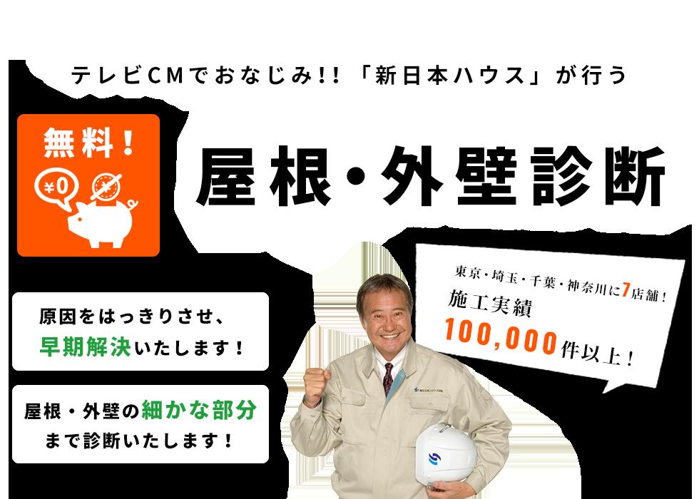 テレビCMでおなじみの新日本ハウスが行う外壁診断