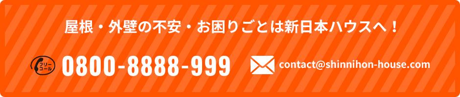 外壁の不安・お困りごとは新日本ハウスへ!