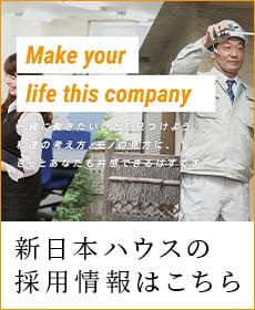新日本ハウス 採用情報はこちら