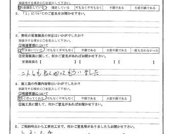 神奈川県藤沢市で屋根金属瓦葺替をされたE様の声