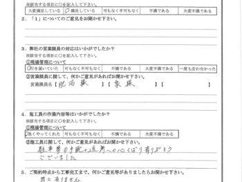 神奈川県横浜市で塗装・防水をされたN様の声
