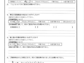 東京都葛飾区で屋根葺替・ベランダ交換をされたM様の声