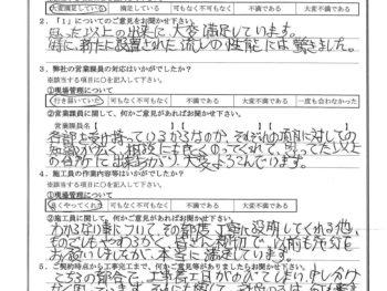 神奈川県川崎市でキッチン交換・台所改修・玄関ドア交換をされたS様の声