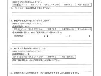 神奈川県鎌倉市でベランダ防水をされたU様の声