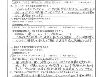 神奈川県藤沢市で浴室改修をされたK様の声