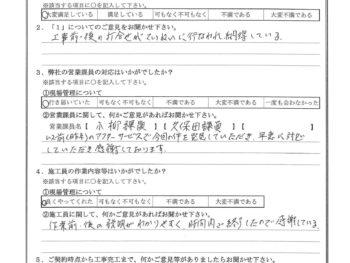 東京都西東京市で床下換気扇取付・束補強・配管補修をされたN様の声