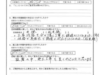 東京都荒川区で金属瓦重ね葺きをされたO様の声