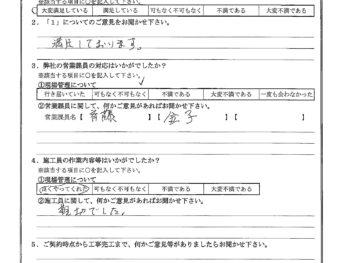 埼玉県三郷市で屋根漆喰交換・浴室・台所改修をされたM様の声
