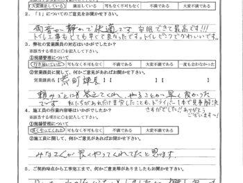 東京都練馬区で屋根金属瓦葺き替え・トイレ交換をされたK様の声