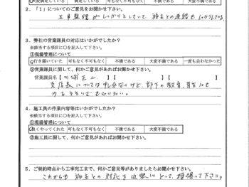 千葉県千葉市でエクステリア改修・ベランダ防水・玄関天井張り替えをされたS様の声