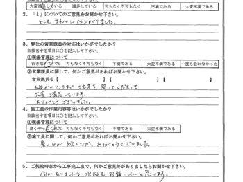 埼玉県川口市で屋根金属瓦重ね葺き・外壁塗装をされたS様の声