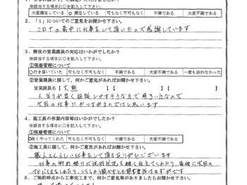 神奈川県鎌倉市で漆喰交換をされたO様の声
