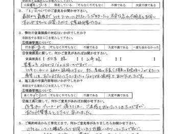 東京都板橋区で屋根金属瓦葺き替え・軒天・波板交換をされたS様の声