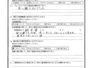 千葉県船橋市で外壁塗装・浴室改修・台所改修・トイレ改修をされたS様の声